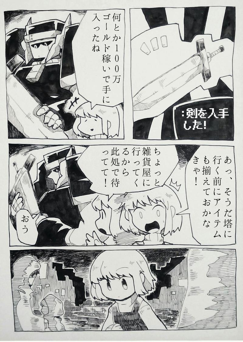 第11話:ハートフル・ワールド(後編)