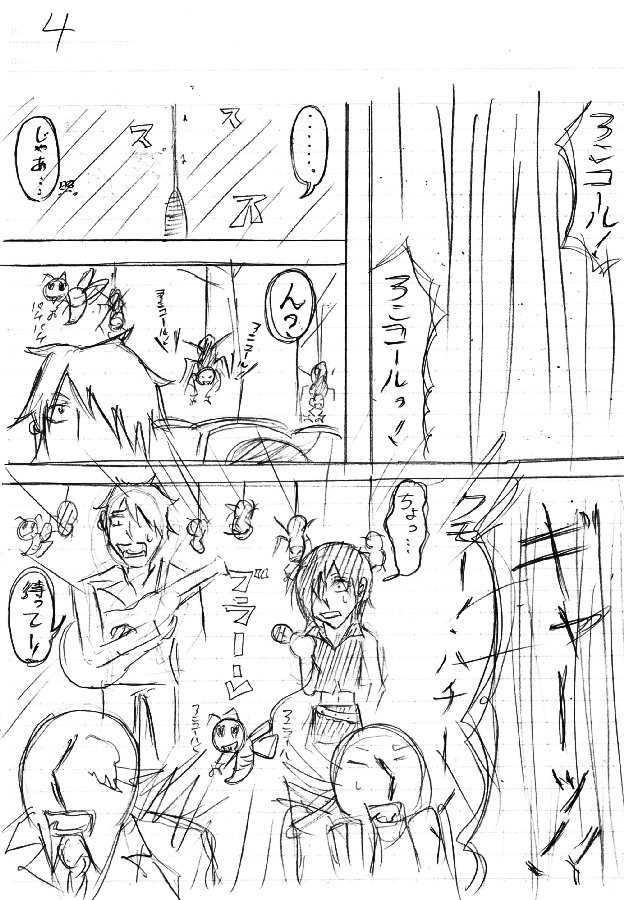 醒窓師【ネーム版】第1話