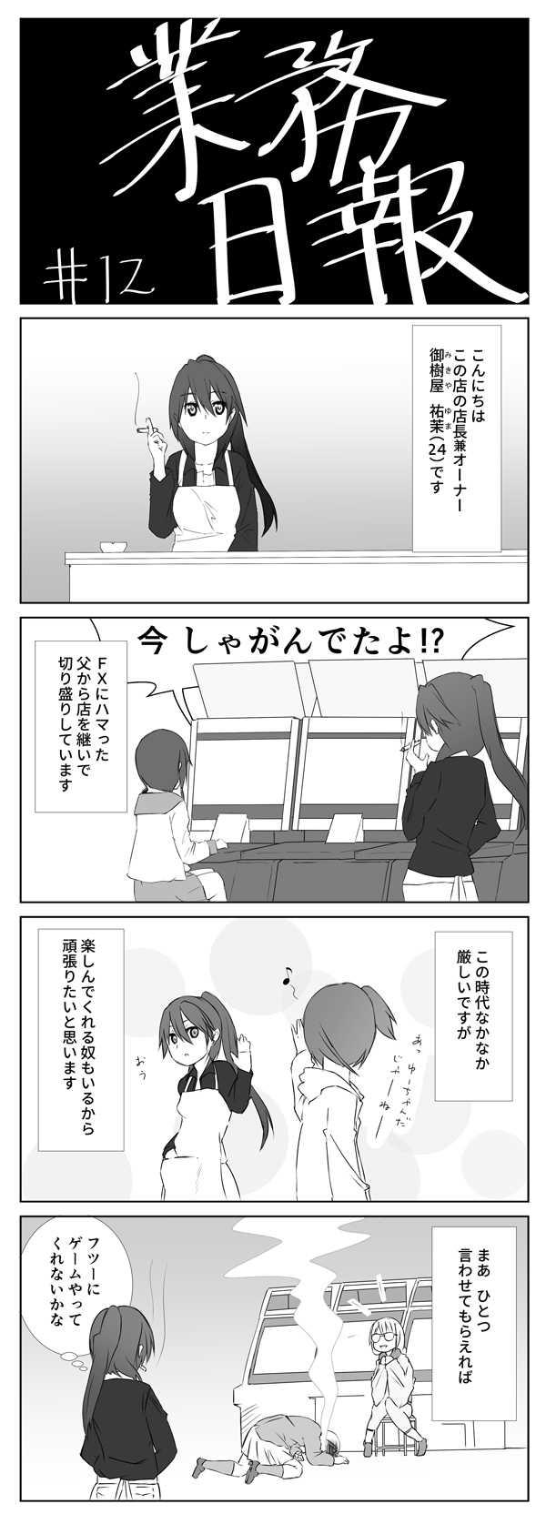たゆたRom. 12本目「業務日報」