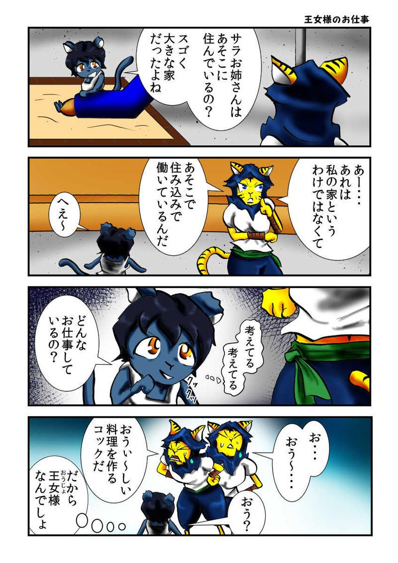 第2話 王女様と踊るコノネコ part7