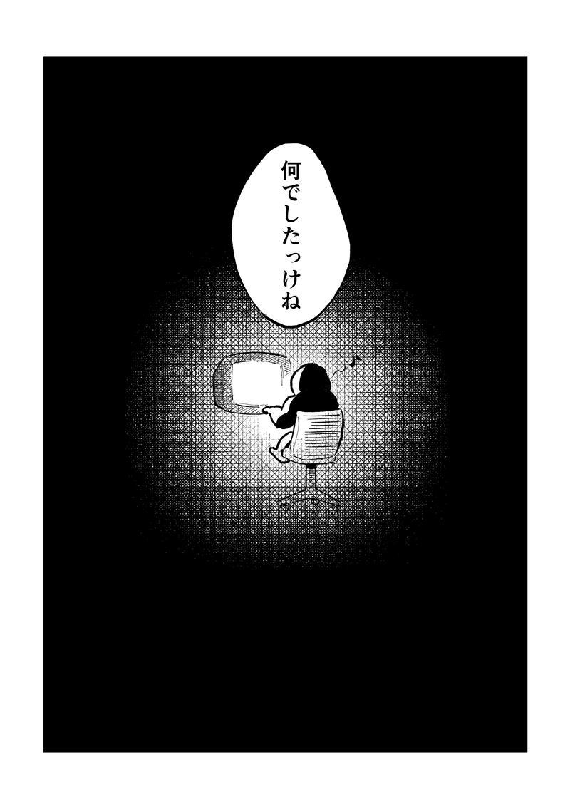 「異世界に行く方法」~…はサポート対象外だからね!~(第2話)②