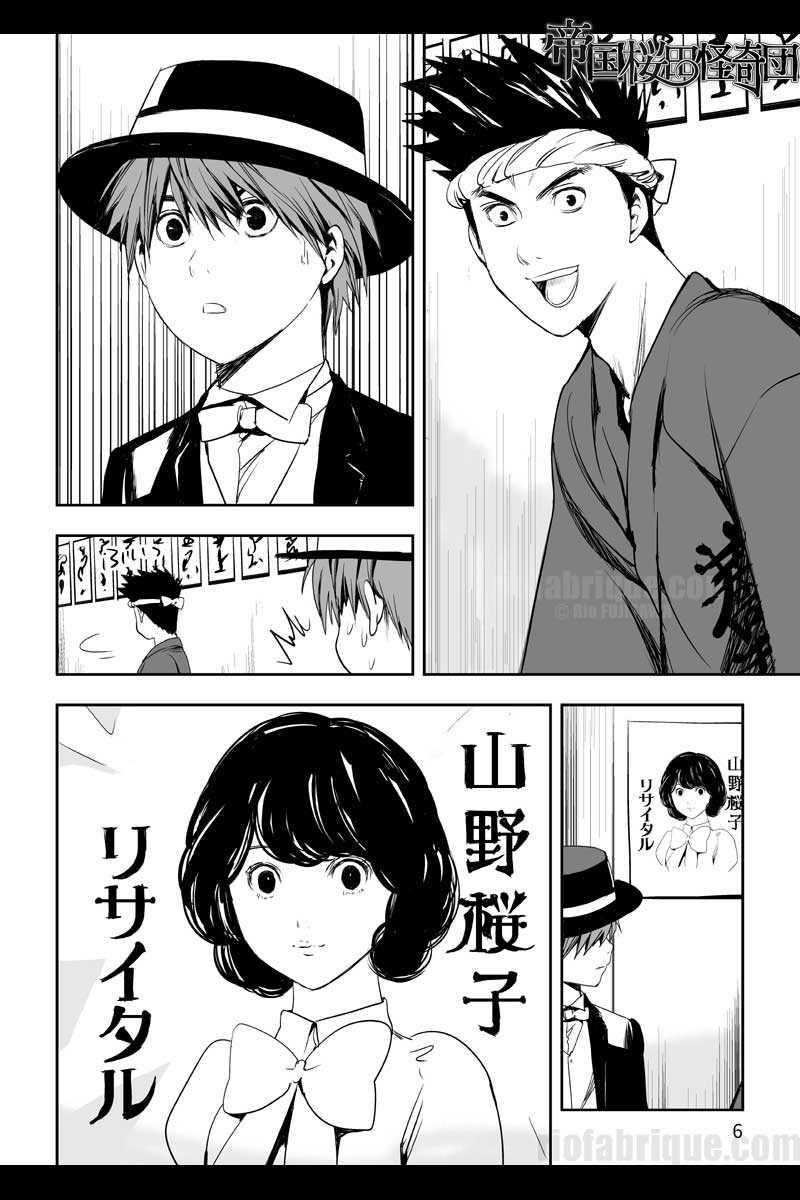 第8話 : 山野桜子(1)