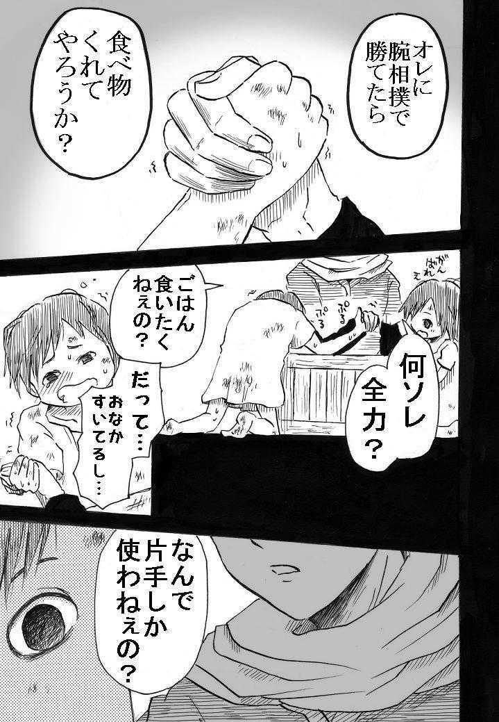 (15年4月作)(珍しく健全)浮浪児2匹と腕相撲したりする漫画