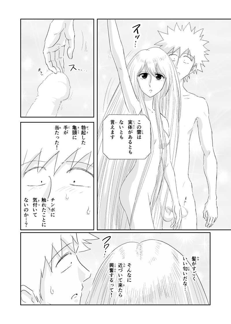 第37話 空(くう)