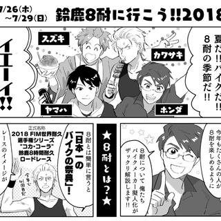 鈴鹿8耐に行こう!!2018