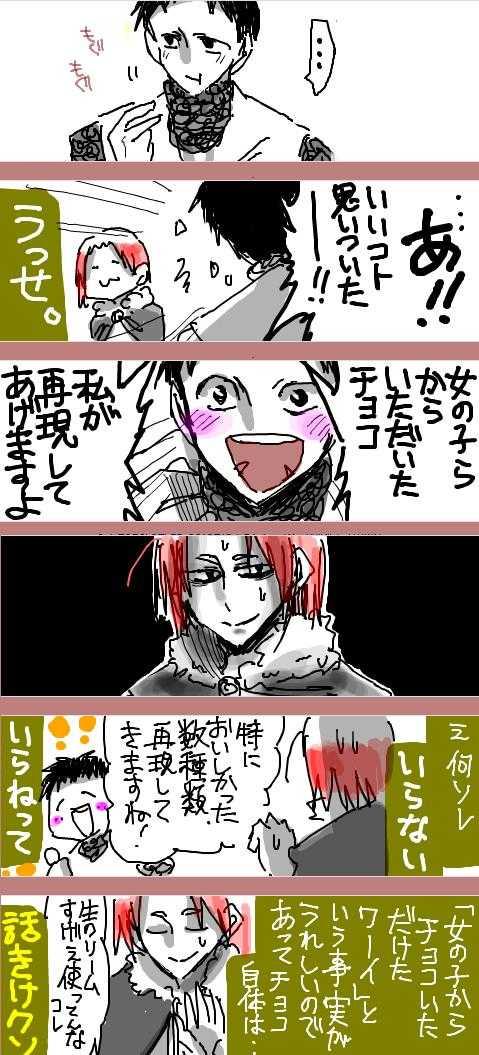 2016/02/14「バレンタインきっかけで友を愚痴るP様」