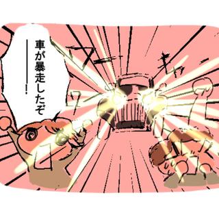 4コマ漫画「車とおじさん」