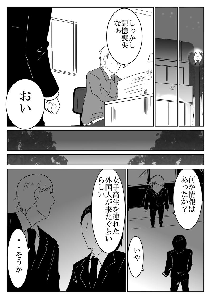第9話中編