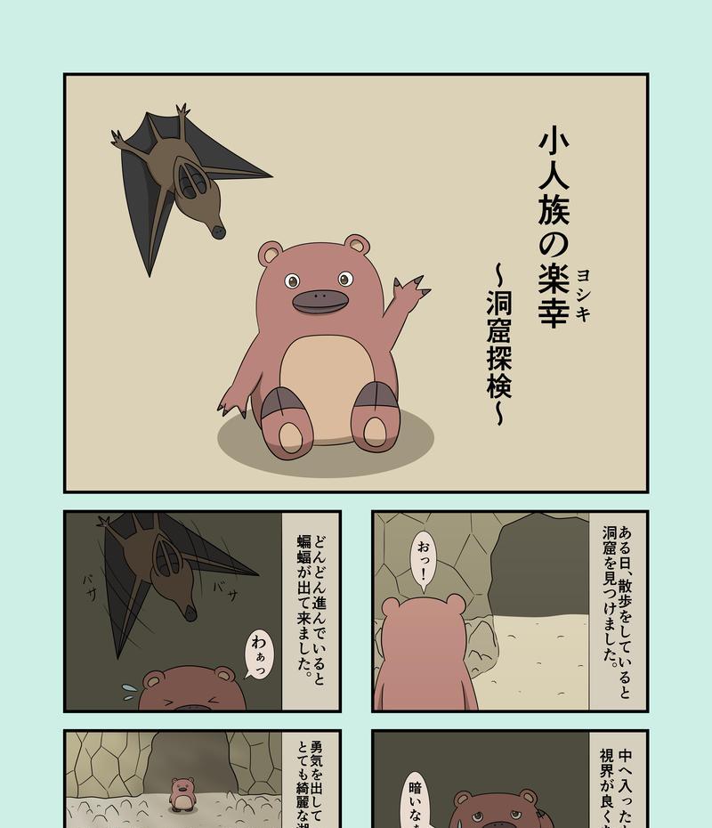 小人族の楽幸 〜洞窟探検〜