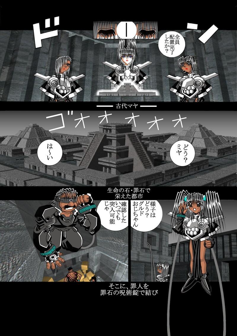 古代マヤ ファンタジーアクション漫画
