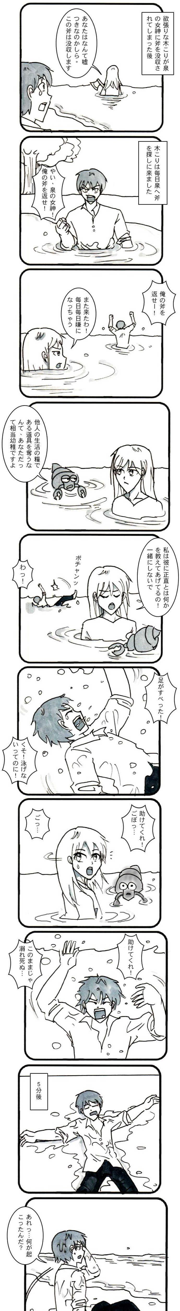 正直な木こり・続編