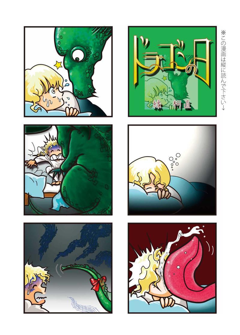ドラゴンの日