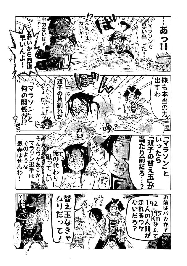 (14年作)あまり緊張感のない勇者と魔王さん
