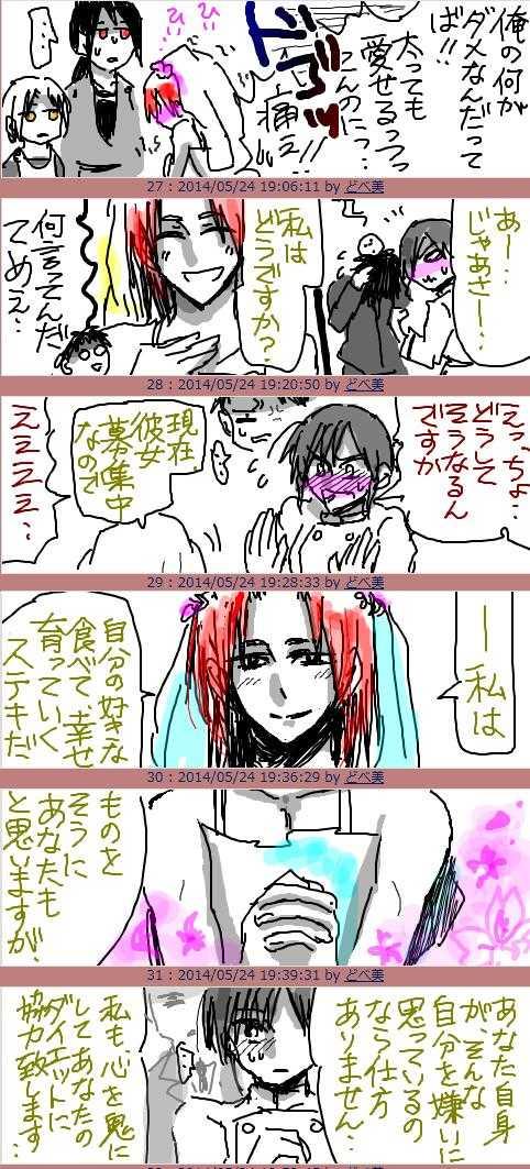 2014/05/25「ナち×Pのおふざけ結婚漫才」