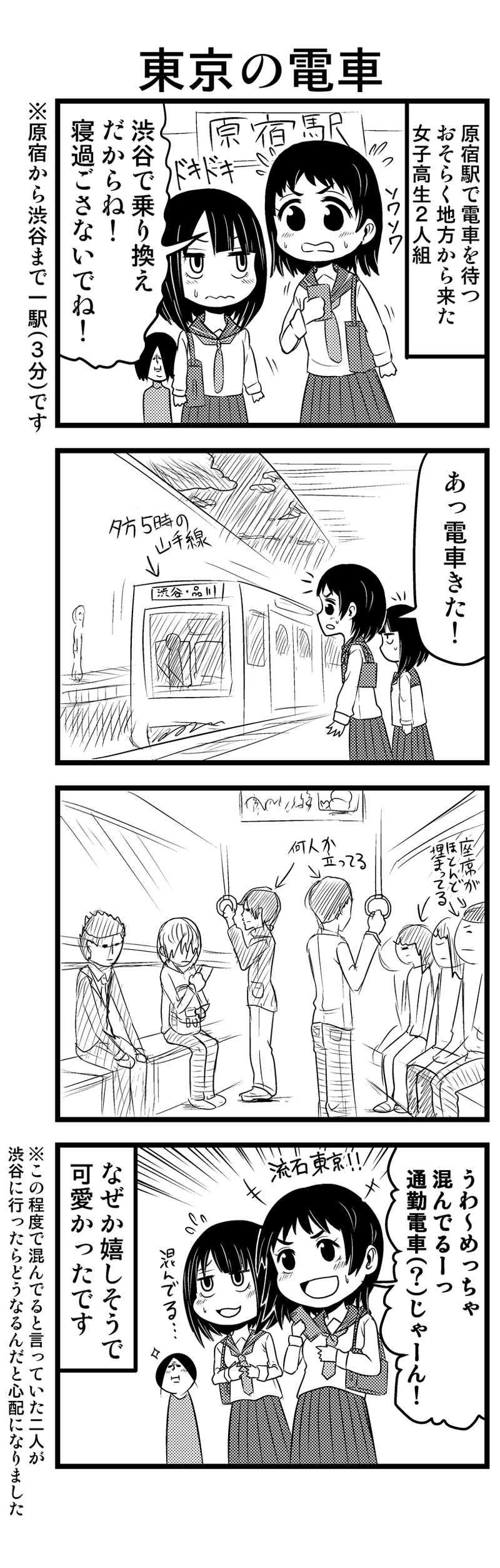 『編み物は大変!!~前編~』