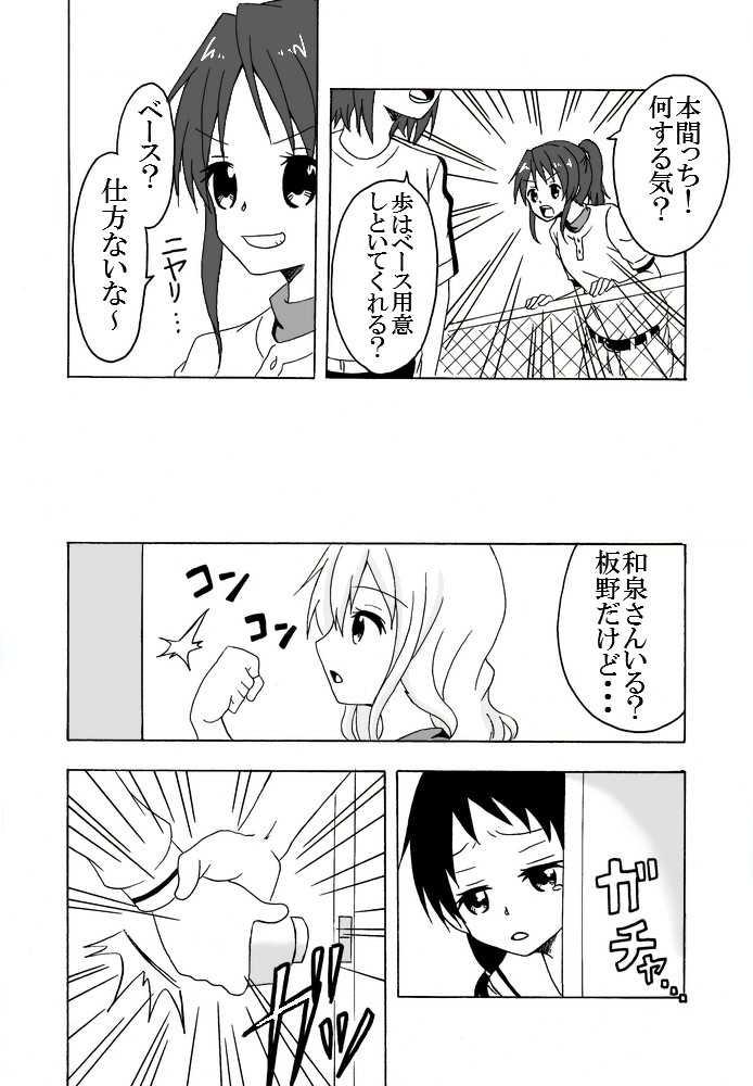第四話「本間ちゃん」(後編)