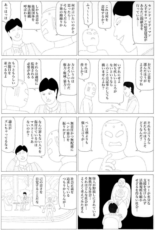 正義のインタビュー