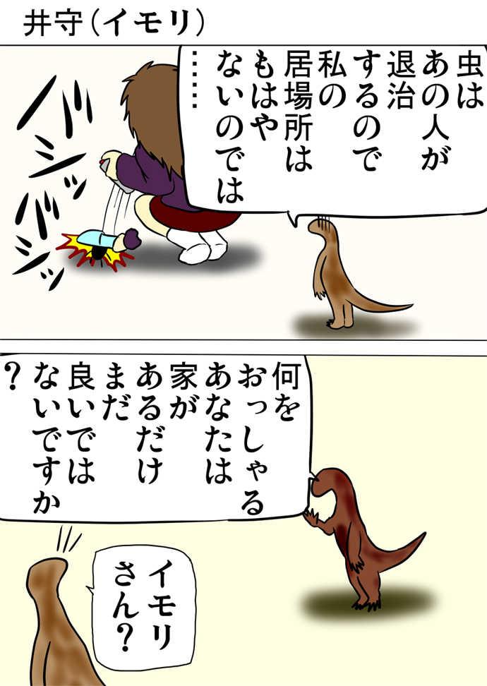 ミーのおもちゃ箱446話
