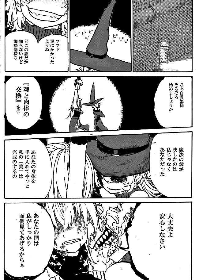 PADADISE第2話『魅惑のお嬢様』