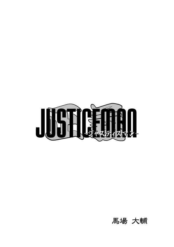 第1話「ジャスティスマン」