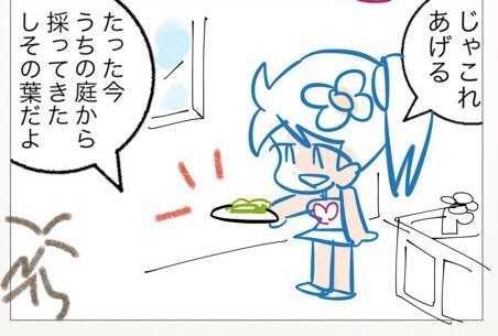 しそを食べてマンガを描きなさいの巻