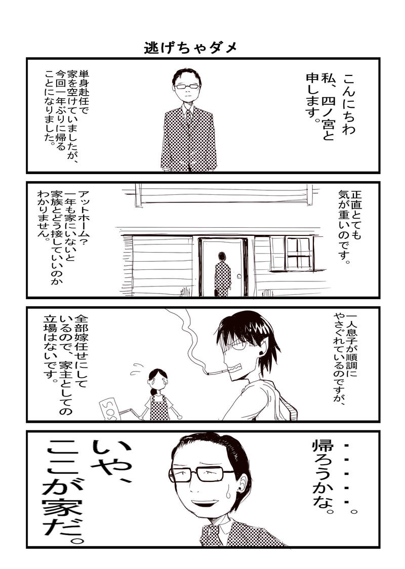 四ノ宮さんちの春ちゃん①