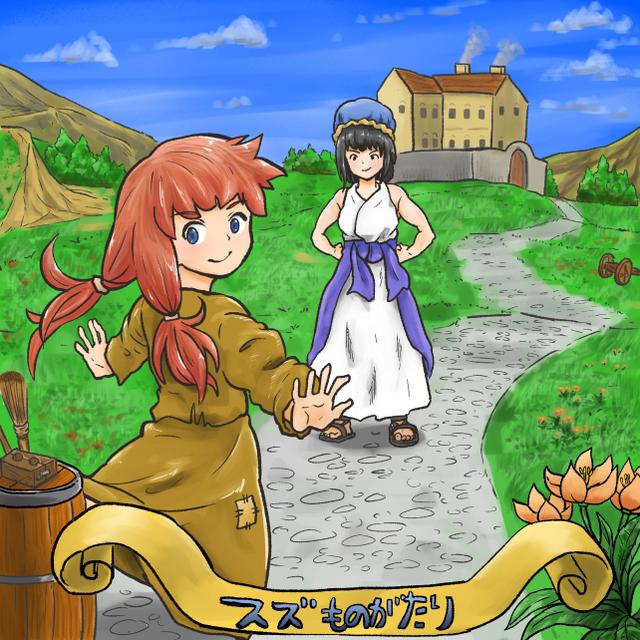 可哀そうな少女が冒険者ギルドの設立にどう関わったかの愉快な経緯。