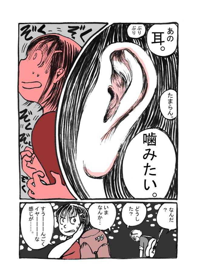 七話目「耳」