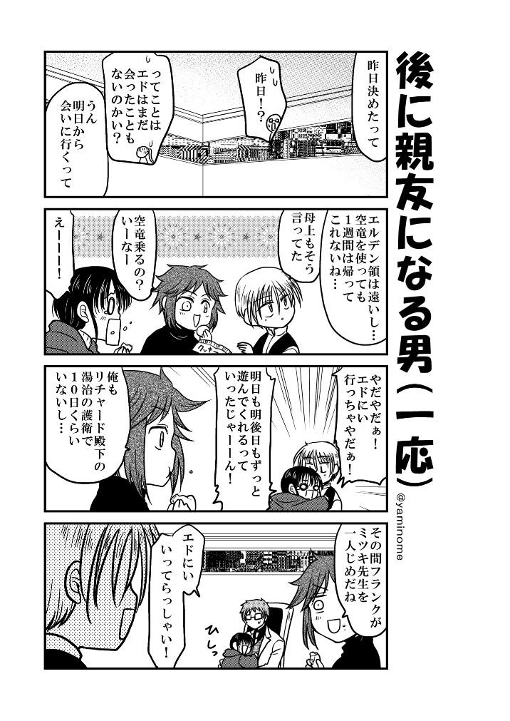 「特別編」ミツキ先生と西の弟子①