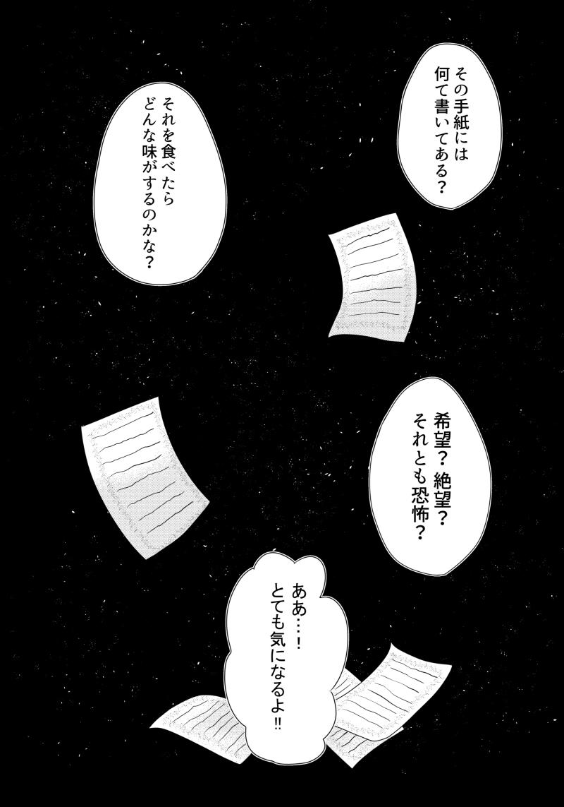 第××章~嘘つきドードー鳥~