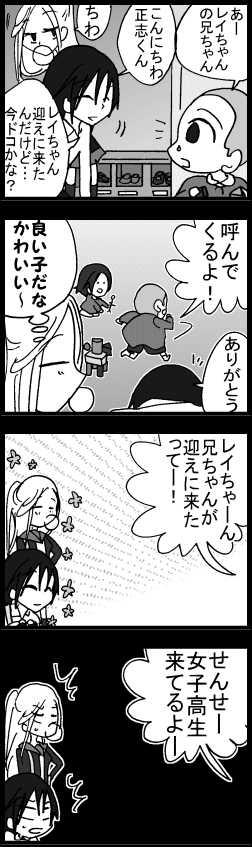 第六話「恋愛相談帰り道」