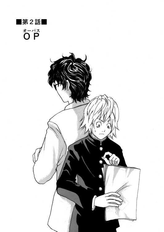 ■第2話■OP(オーパス)