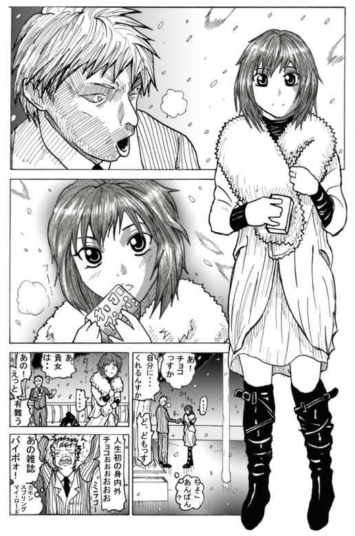 #6 シークレット・バレンタイン