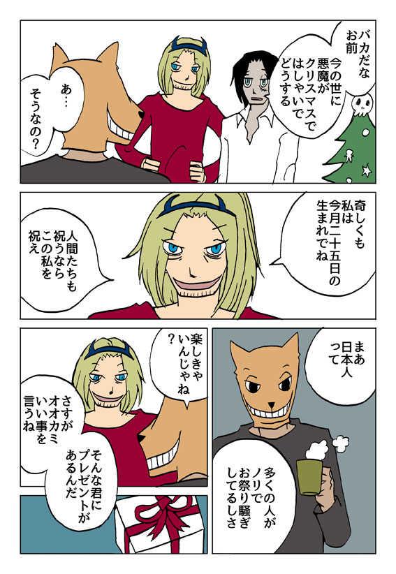 オオカミくん番外編・オオカミくんのクリスマス