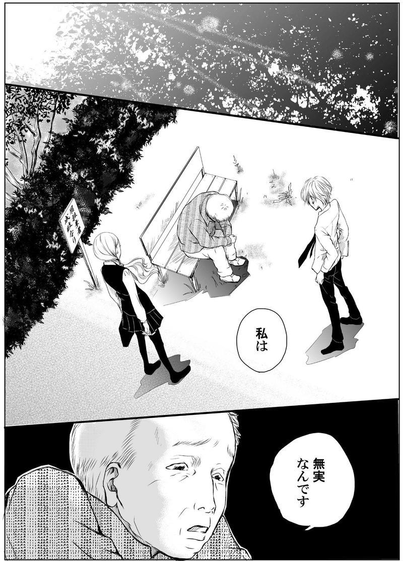 黄泉聲の歌~時絵の章~16.