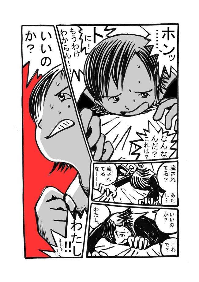 十三話目「ふみ子キレる」