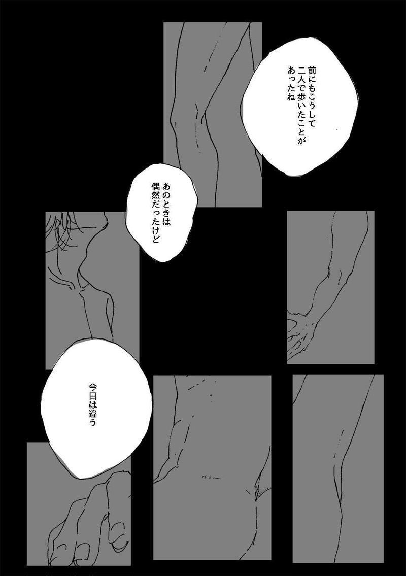 vol.07 [再会]