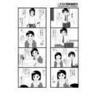 #15 現実逃避行
