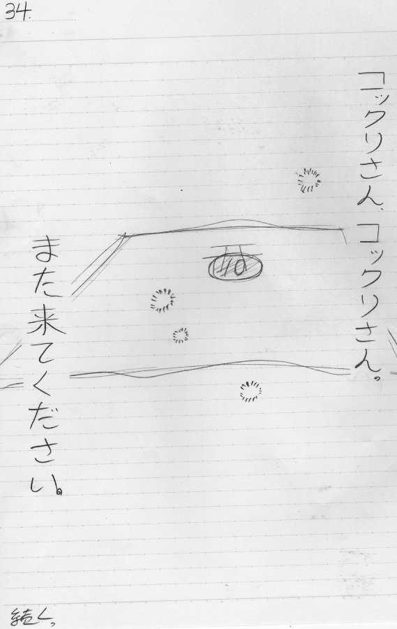 功霊師【ネーム版】第1話