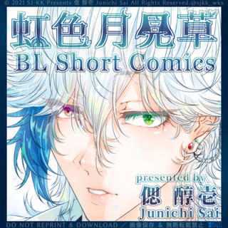 『虹色月見草 BL Short Comics』