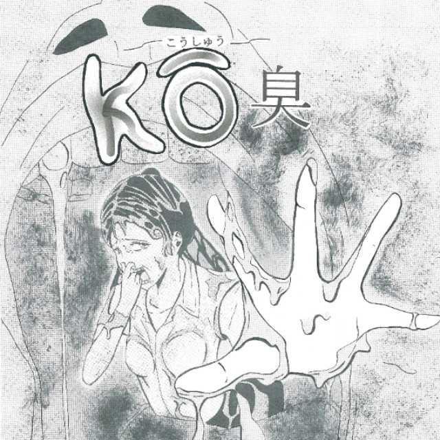 KŌ臭〜こうしゅう〜