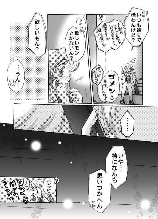 5話目・3