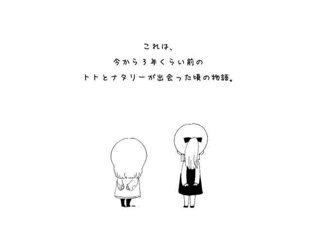 番外編(4.5話) トトとナタリー