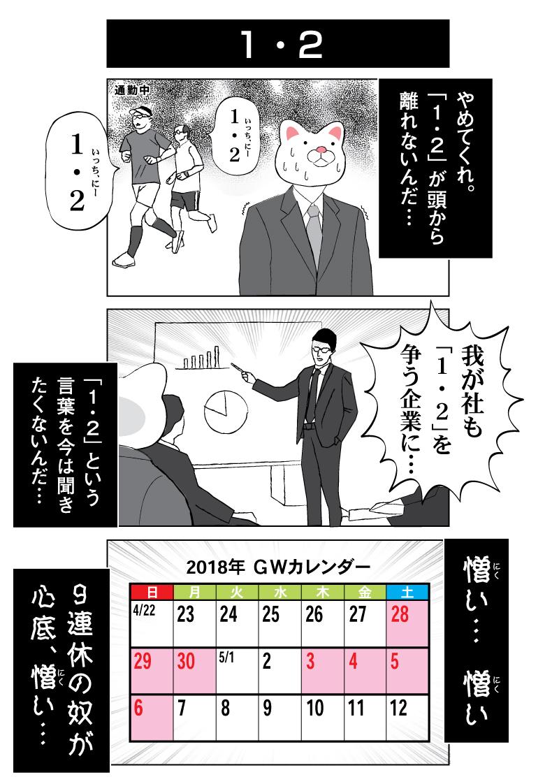 会社員 玖島川の日常 122