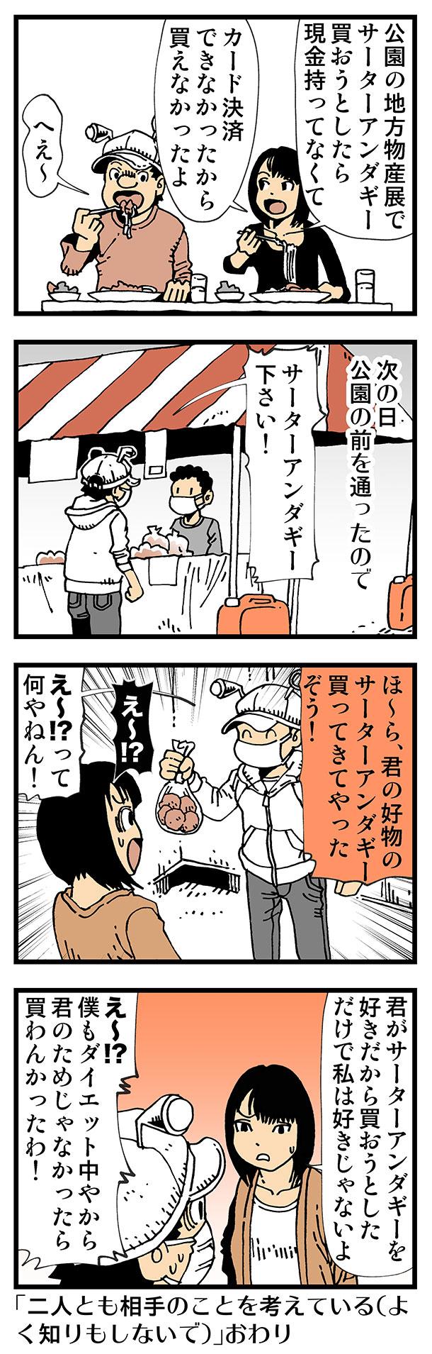 【普通】沖縄のお菓子美味しい