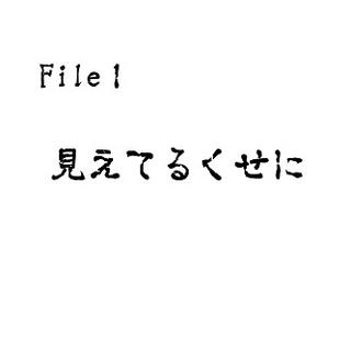 File1 見えてるくせに