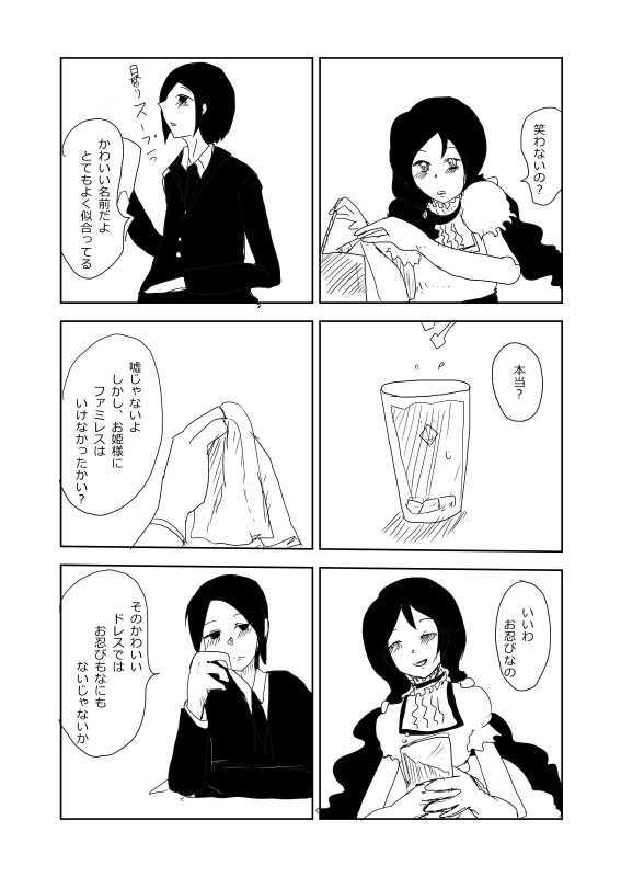 ひとさじすーぷ