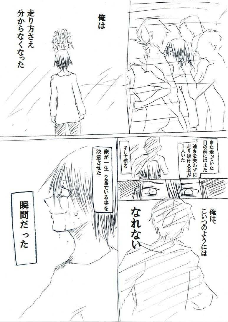 No.25「二階堂 光」