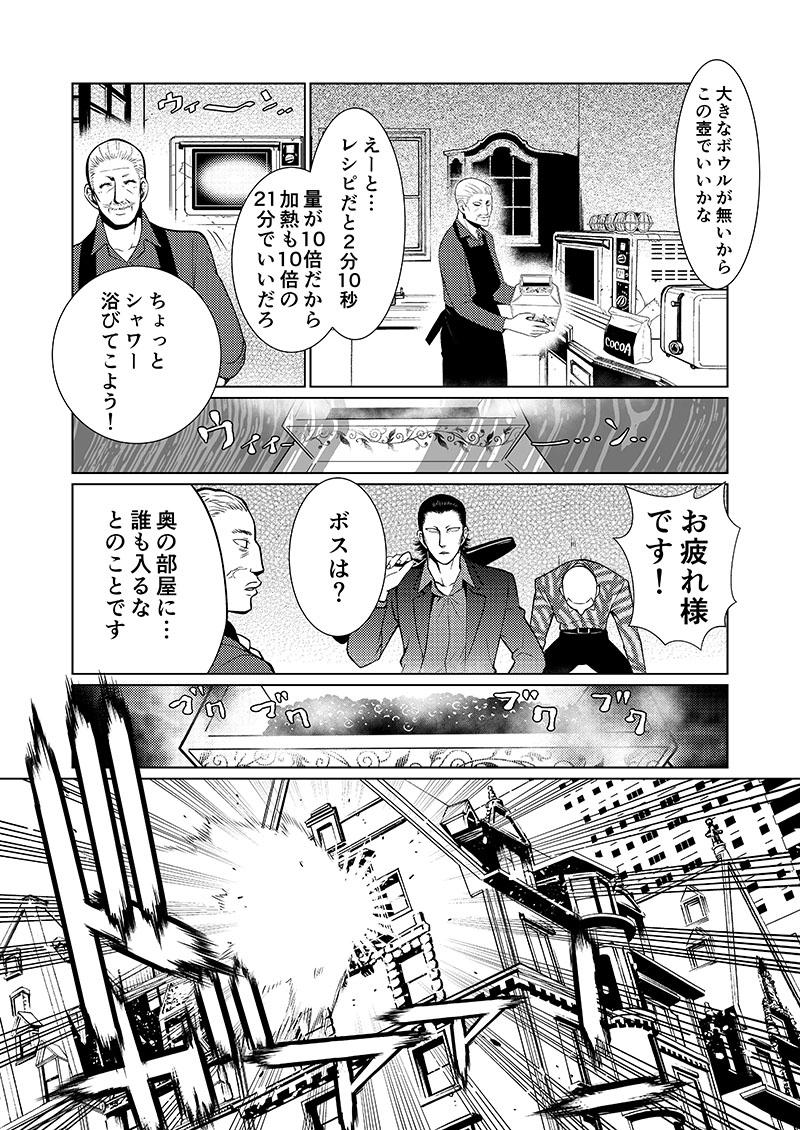 ボスの失敗スイーツ(05)