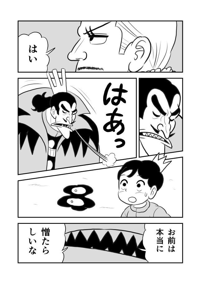 100話目
